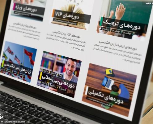 طراحی وب سایت مرکز زبان ایرانیان بندرانزلی - موج شکن