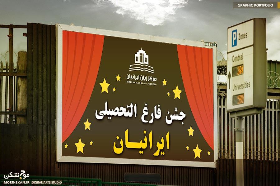 طراحی بنر جشن فارغ التحصیلی مرکز زبان ایرانیان بندرانزلی - موج شکن