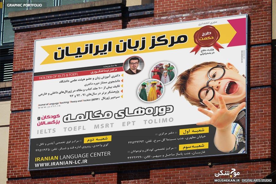 طراحی بنر مرکز زبان ایرانیان بندرانزلی - موج شکن