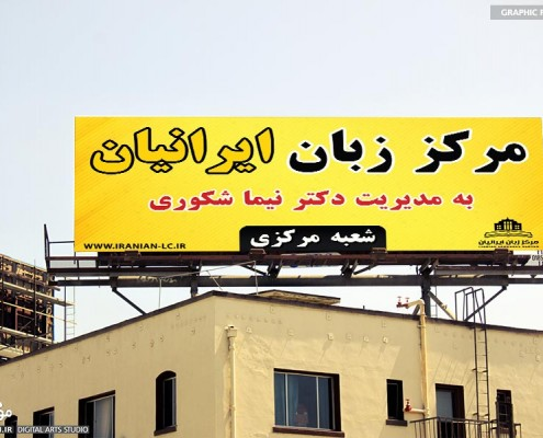 طراحی بنر سردرب مرکز زبان ایرانیان بندرانزلی - موج شکن
