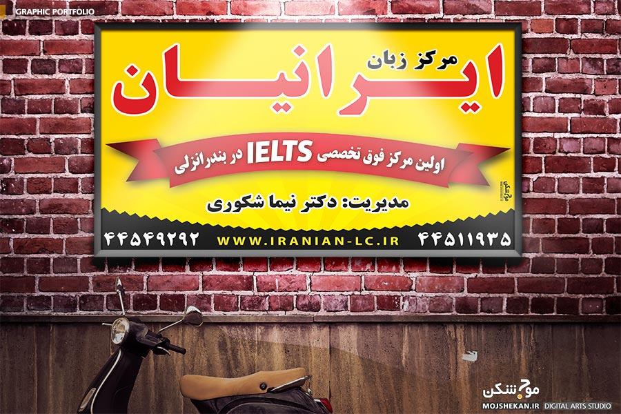 طراحی بنر دیواری مرکز زبان ایرانیان بندرانزلی - موج شکن
