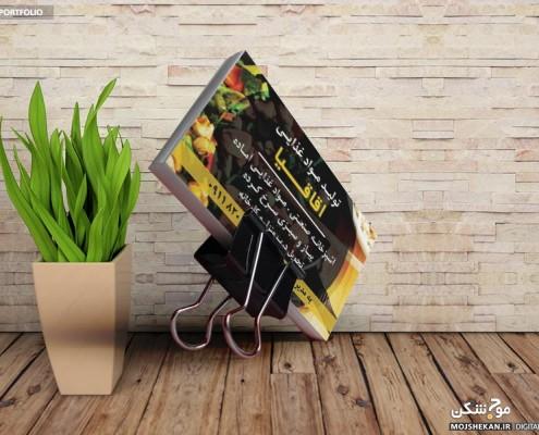 طراحی کارت ویزیت تولیدات مواد غذایی اقاقیا - موج شکن