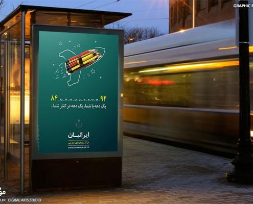 طراحی استند مرکز زبان ایرانیان بندرانزلی - موج شکن