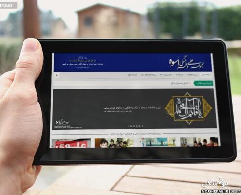 طراحی وب سایت مجموعه علمی و فرهنگی اسوه بندرانزلی - موج شکن