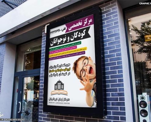 طراحی بنر هشتی مرکز زبان ایرانیان - موج شکن
