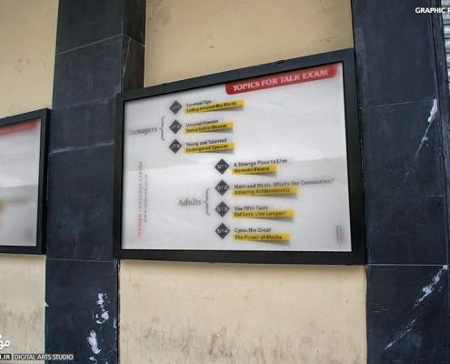 طراحی بنر برنامه امتحانی مرکز ایرانیان - موج شکن