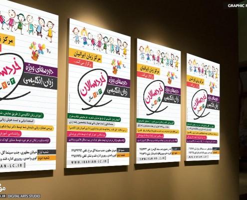 طراحی پوستر دورههای زبان خردسالان ایرانیان - موج شکن
