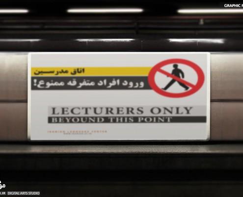 اطلاعیه اتاق مدرسین مرکز زبان ایرانیان - موج شکن