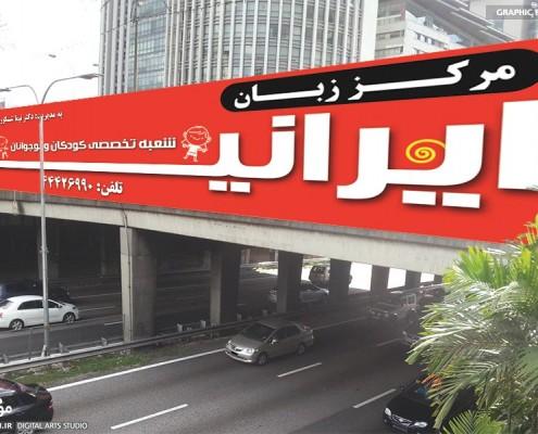 طراحی بنر سردرب مرکز زبان ایرانیان - استودیو موج شکن