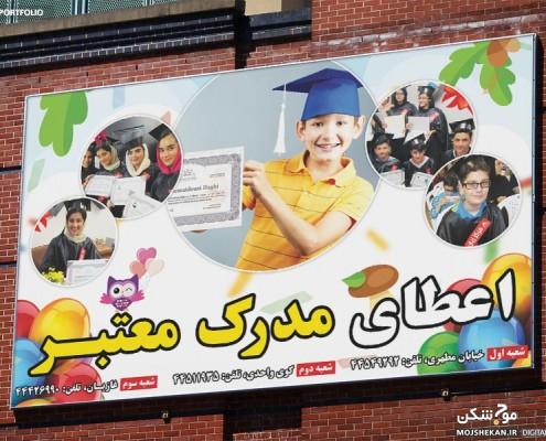 طراحی بنر مرکز زبان ایرانیان - استودیو موج شکن