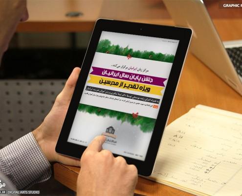 طراحی کاور جشن پایان سال ایرانیان - استودیو موج شکن