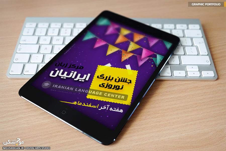 طراحی کاور جشن نوروزی ایرانیان - استودیو موج شکن