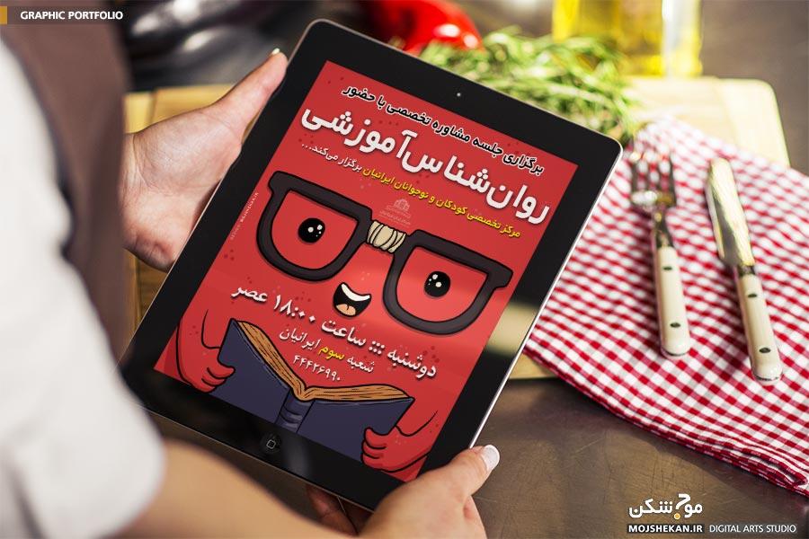 طراحی کاور روانشناس آموزشی ایرانیان - استودیو موج شکن