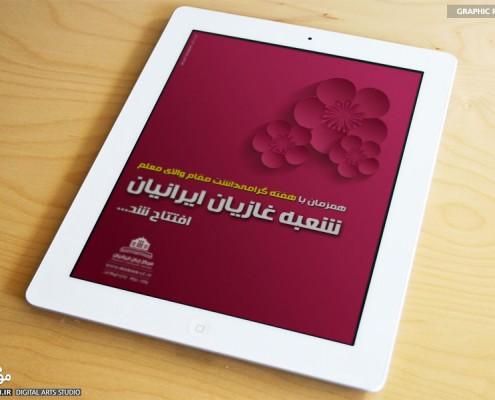 طراحی کاور افتتاح شعبه غازیان ایرانیان - استودیو موج شکن