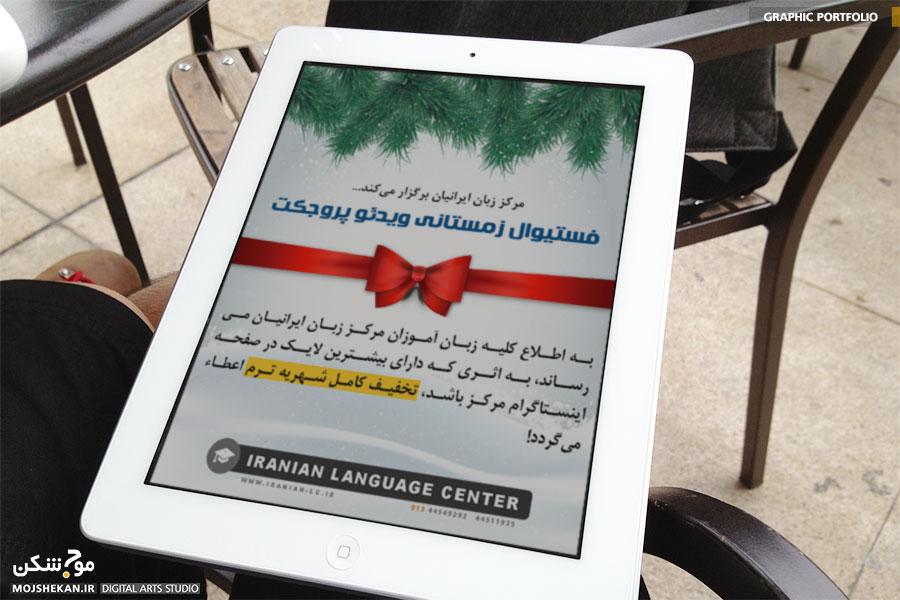 طراحی کاور فستیوال زمستانی ایرانیان - استودیو موج شکن