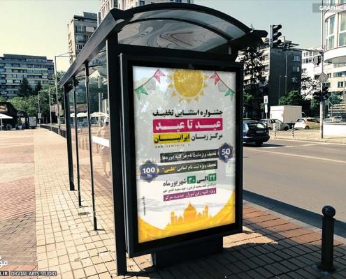 طراحی استند، پوستر و کاور جشنواره عید تا عید ایرانیان - استودیو موج شکن