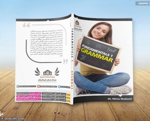طراحی جلد کتاب گرامر ایرانیان - استودیو موج شکن