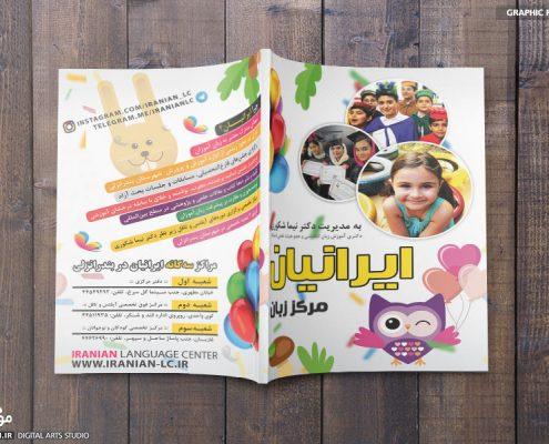 طراحی جلد دفتر کودکان مرکز ایرانیان انزلی - استودیو موج شکن