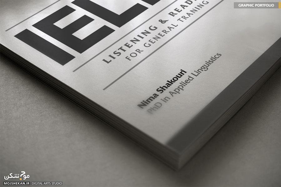 طراحی جلد جزوه آیلتس مرکز ایرانیان - استودیو موج شکن