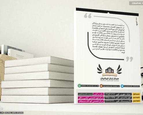 طراحی جلد کتاب گرامر و لغات ایرانیان - استودیو موج شکن