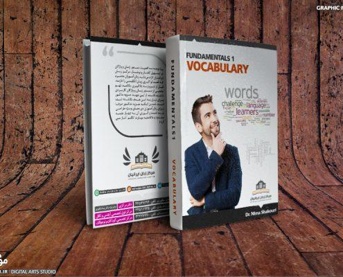طراحی جلد کتاب لغات ایرانیان - استودیو موج شکن