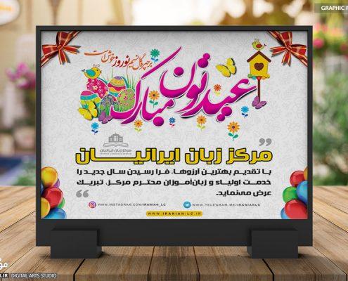 طراحی بنر تبریک عید نوروز ایرانیان - استودیو موج شکن