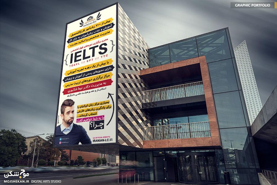 طراحی بنر آیلتس مرکز زبان ایرانیان - استودیو موج شکن