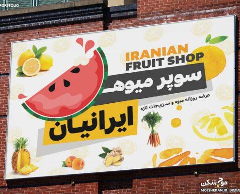 طراحی بنر سردرب سوپر میوه ایرانیان - استودیو موج شکن