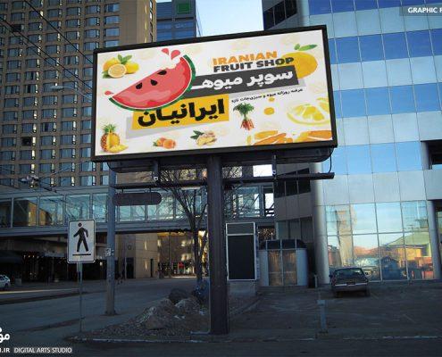 طراحی بنر سردرب سوپر میوه ایرانیان - استودیو موجشکن