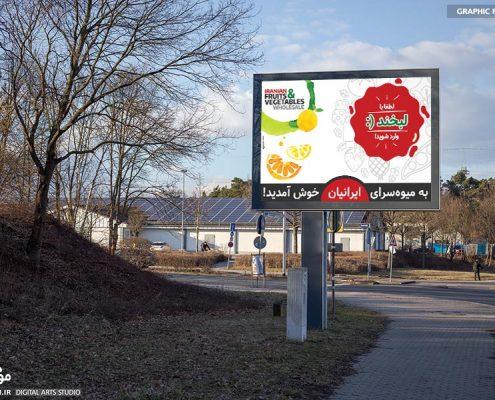 طراحی بنر خوش آمد سوپر میوه ایرانیان - استودیو موج شکن