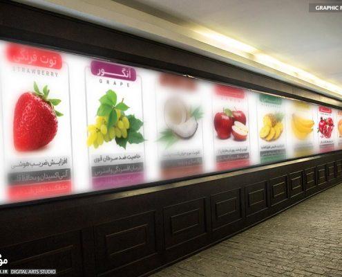 طراحی بنر معرفی خواص میوهها - استودیو موج شکن
