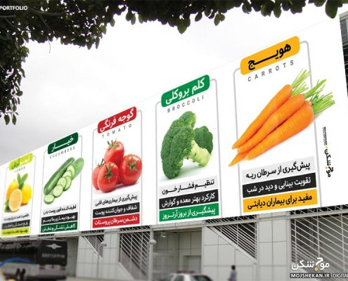 طراحی بنر معرفی خواص سبزیجات - استودیو موج شکن